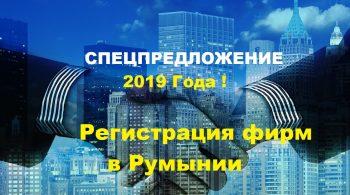 Бизнес иммиграция в Румынию - 2019
